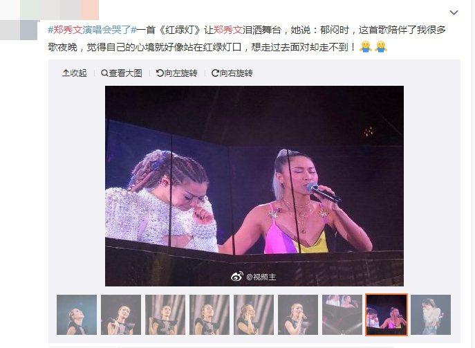 鄭秀文哭的畫面在網路上瘋傳。圖 / 擷自微博