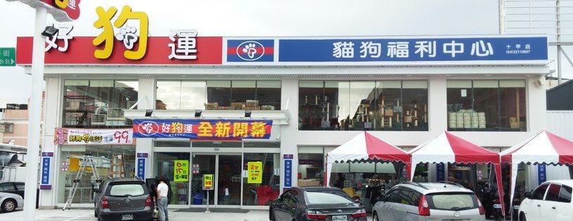 這家位於台中的寵物店招牌設計的和知名連鎖超市相似。 圖/擷取自「好狗運」寵物超市...