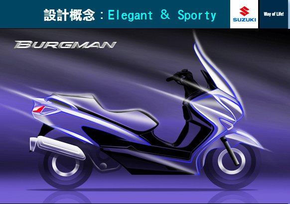 台鈴Suzuki BURGMAN200 設計概念。 圖/台鈴Suzuki提供