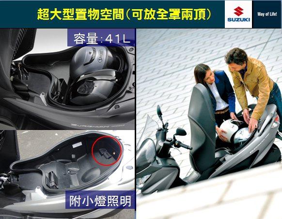 台鈴Suzuki BURGMAN200 大置物空間。 圖/台鈴Suzuki提供