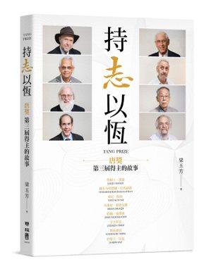 《持志以恆:唐獎第三屆得主的故事》作者梁玉芳,聯經出版公司出版。