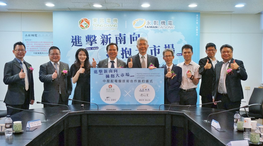 東昌與永彰兩家公司代表及熟悉東協市場的會計師出席簽約儀式。徐谷楨/攝影