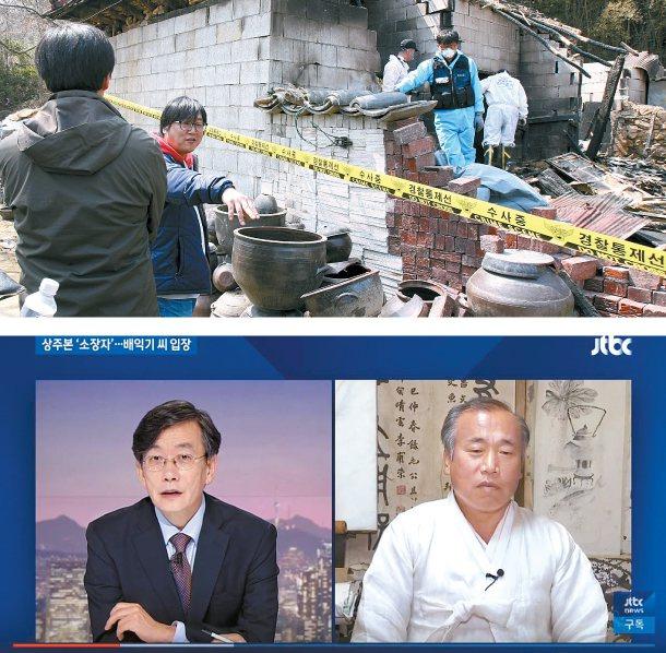 「訓民正音」收藏者裴益基(下右)上電視聲稱在2015年火災中成功救出文本,並放在...