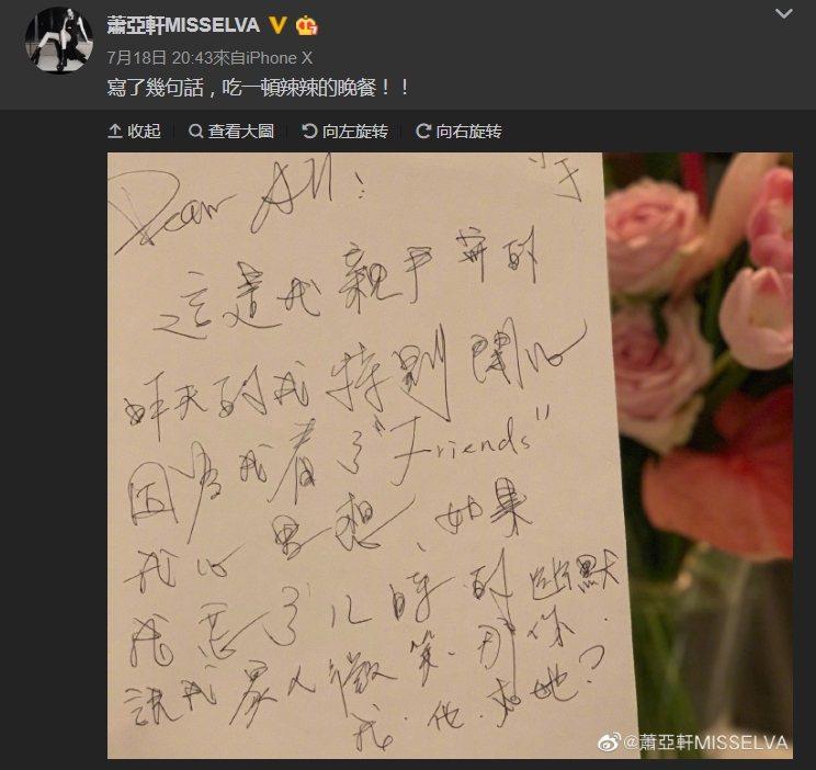 蕭亞軒曬出親筆信。圖/摘自微博
