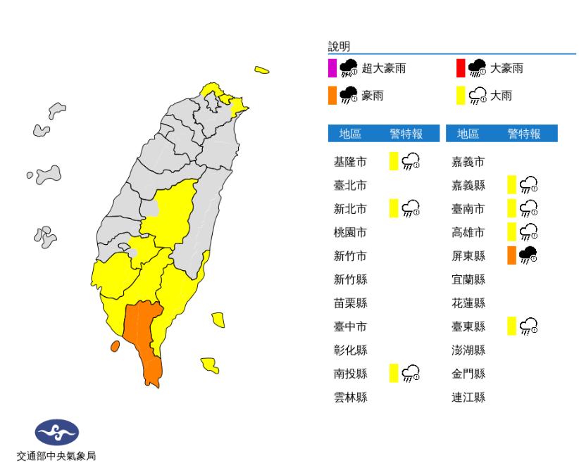 氣象局發布豪雨特報。圖/取自氣象局網站