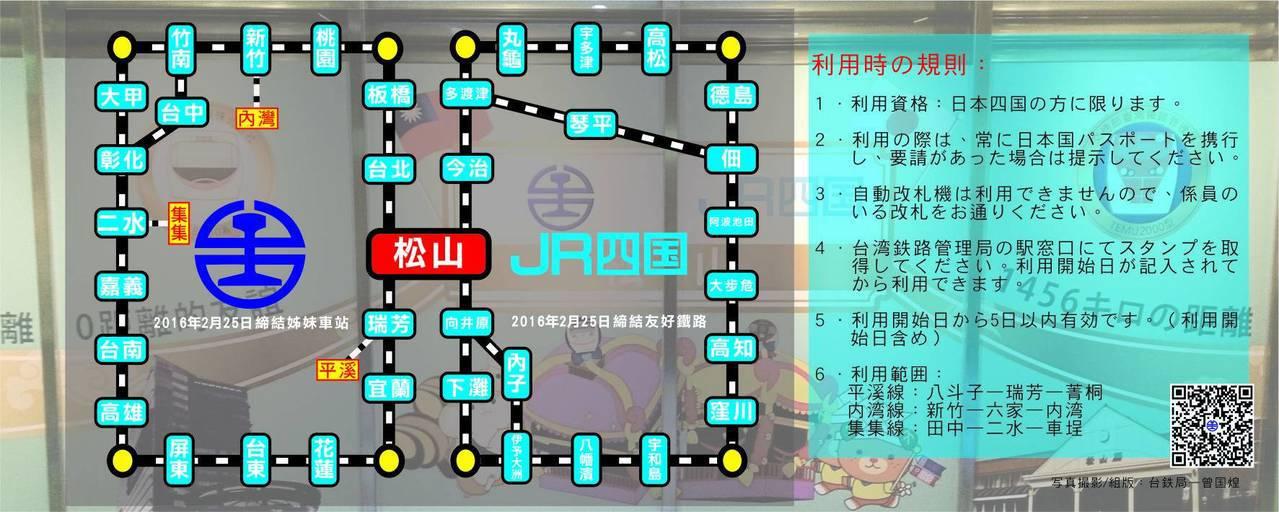 行銷鐵道觀光,台鐵推JR四國版三支線周遊券。圖/台鐵局提供