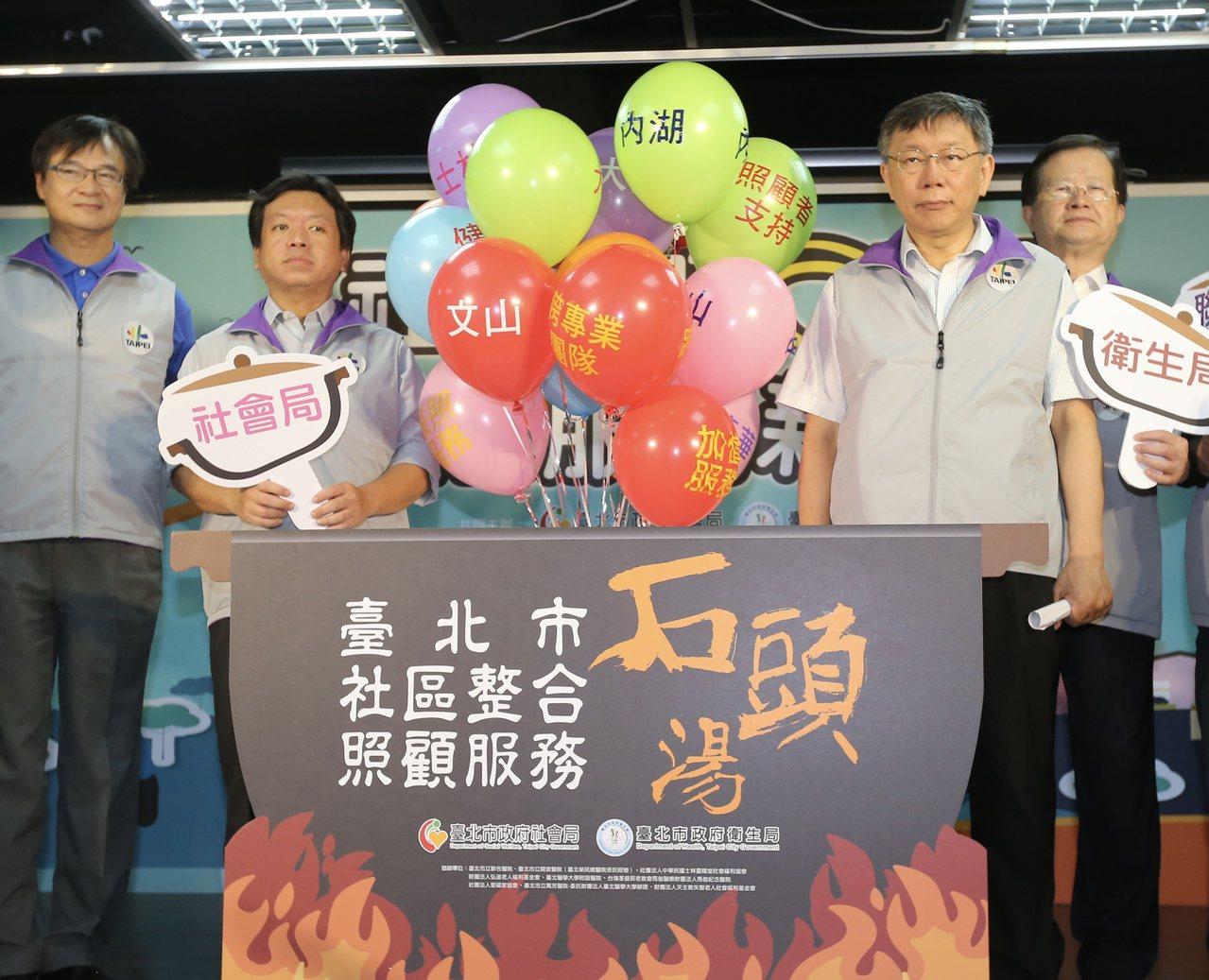 醫生出身的台北市長柯文哲,積極推動整合各種照護服務的「石頭湯計畫」。本報...