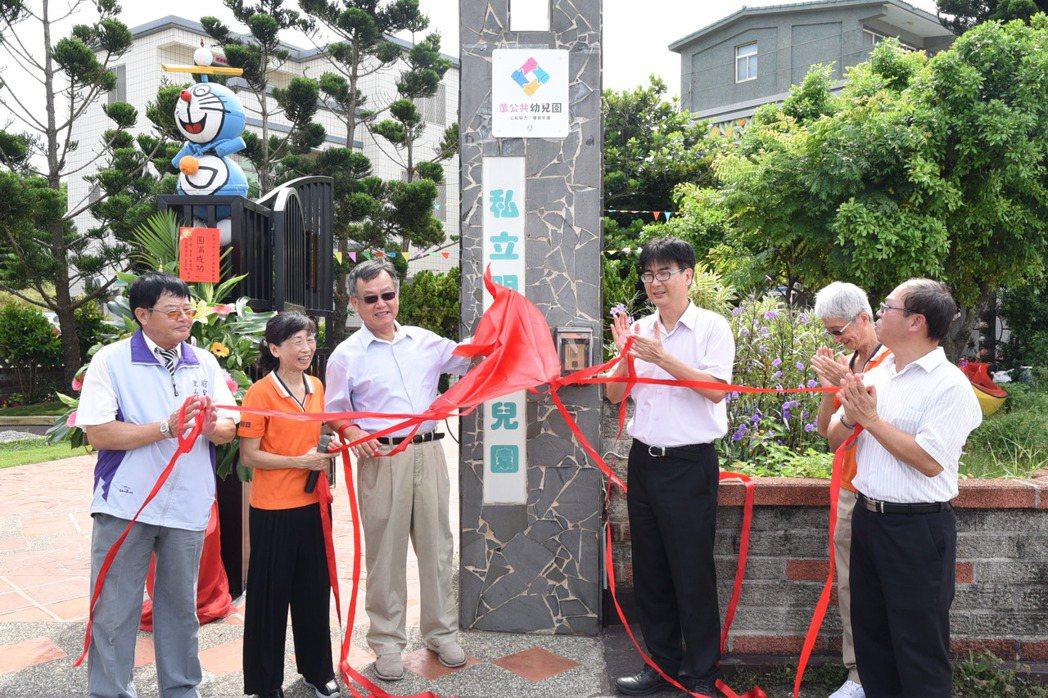 私立明圓幼兒園今天上午揭牌,成為澎湖縣第一座準公共化幼兒園。圖/澎湖縣府提供