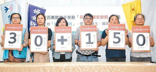 中華民國家庭照顧者關懷總會、婦女新知基金會、台北市產業總工會等團體今年五月舉行記...