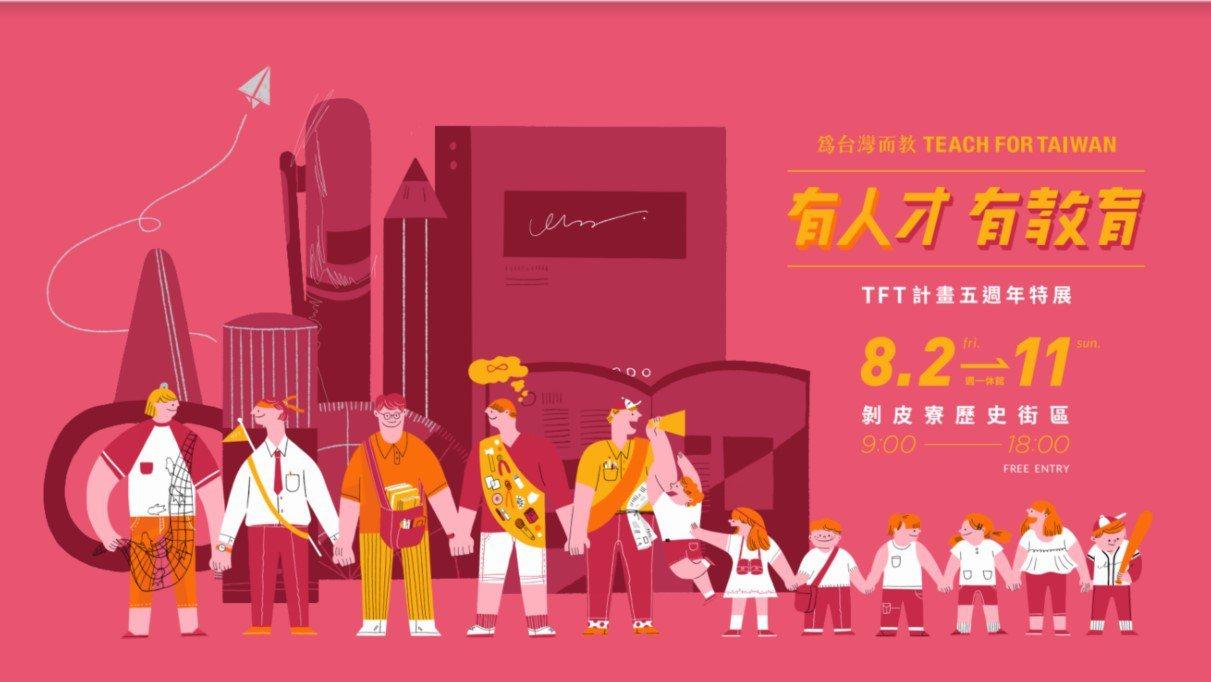 「有人才有教育TFT五周年特展」即將在8月2日至11日於剝皮寮歷史街區舉辦。圖/...
