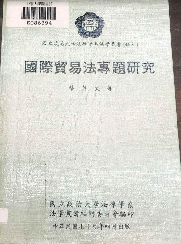 蔡英文升等教授的專書收藏於中原大學圖書館。翻攝自教育部提供資料
