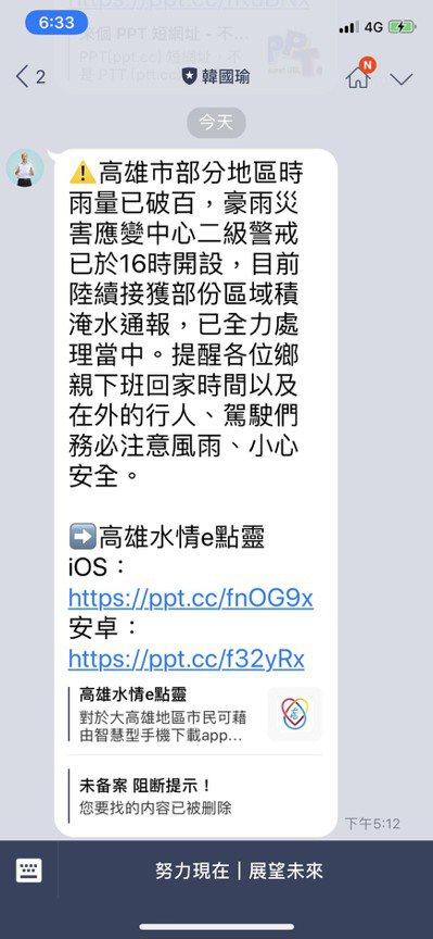 高雄市長韓國瑜LINE官方帳號疑被色情入侵。記者徐如宜/翻攝