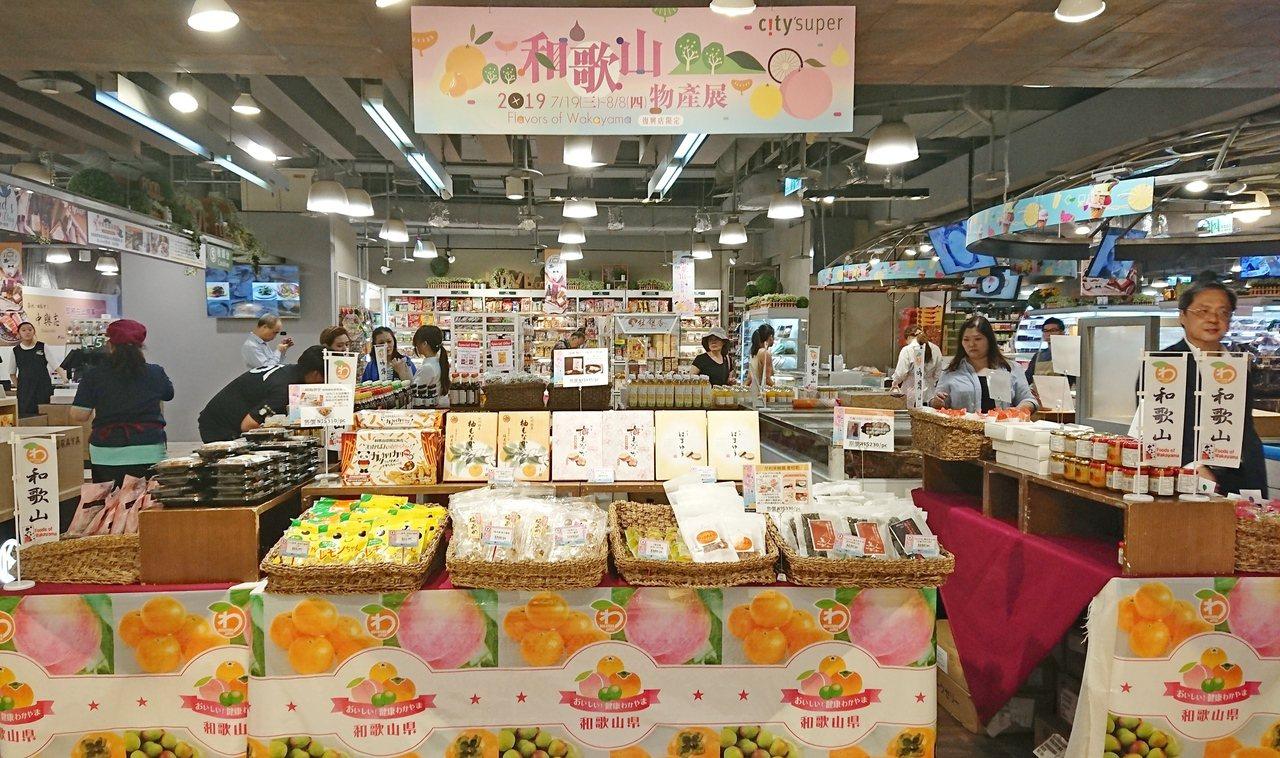 city'super即日起至8/8在台北復興店、天母店及板橋店舉辦「和歌山物產展...