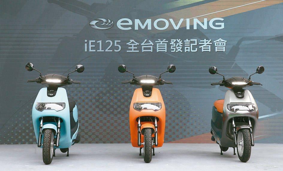 中華車電動機車iE 125 eMOVING全台首發記者會,並捐贈共用的快速充電站...