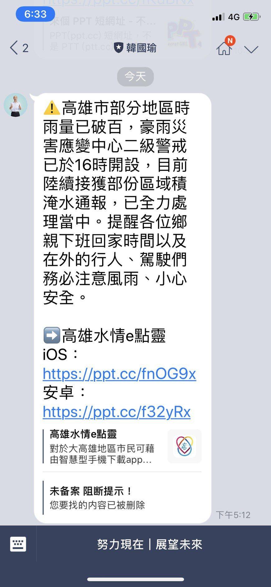 高雄市長韓國瑜LINE官方帳號疑連結導向有誤。記者徐如宜/翻攝