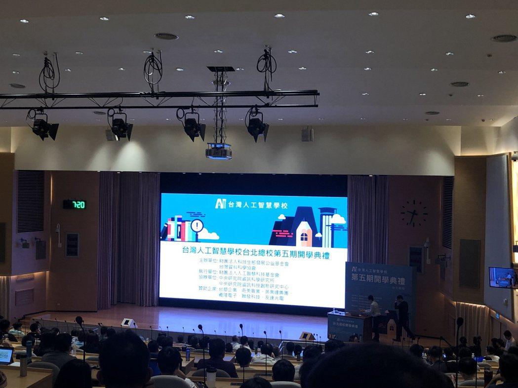 台灣AI學校台北總校今(20)日舉行開學典禮。記者尹慧中/攝影