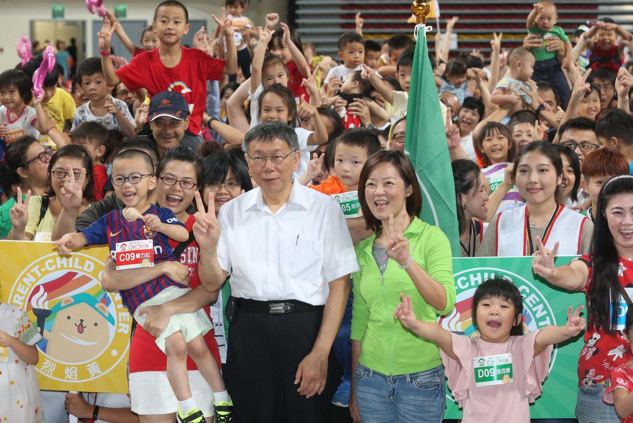 台北市長柯文哲上午出席社會局主辦獺獺盃團圓派對暨親子館聯合運動會,與參加的民眾家...