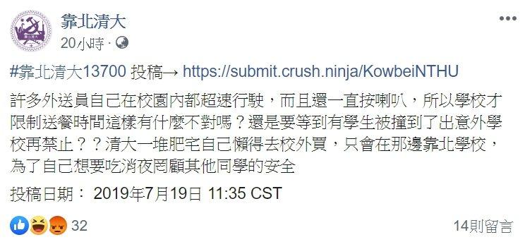 不少人紛紛在臉書社團「靠北清大」PO文。記者王駿杰/翻攝