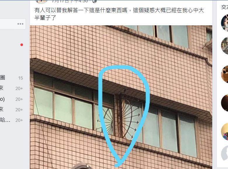 有網友拍攝一張陽台上有放射狀欄杆的照片上傳到臉書《斗六人文社交圈》詢問「有人可以...