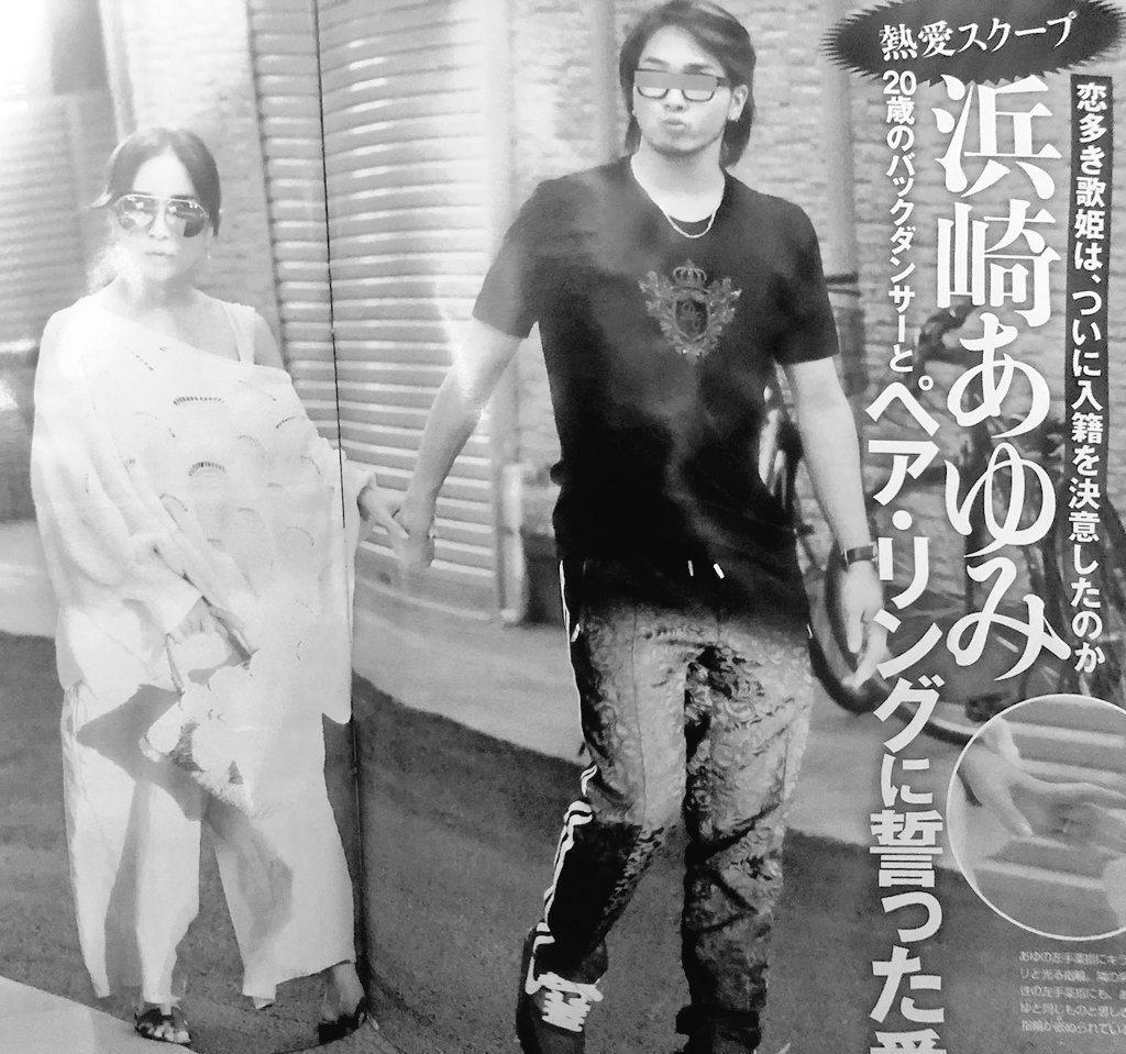 濱崎步和舞者男友。圖/翻攝自FRIDAY