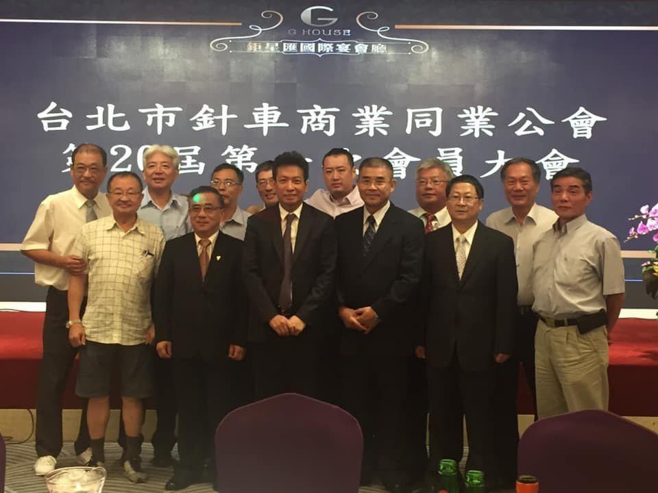 超過50年歷史的「台北市針車商業同業公會」昨晚舉行會員大會。圖/鄧江榮提供