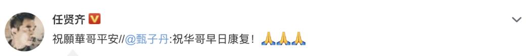 甄子丹發文為任達華祈禱祝福。圖/摘自微博
