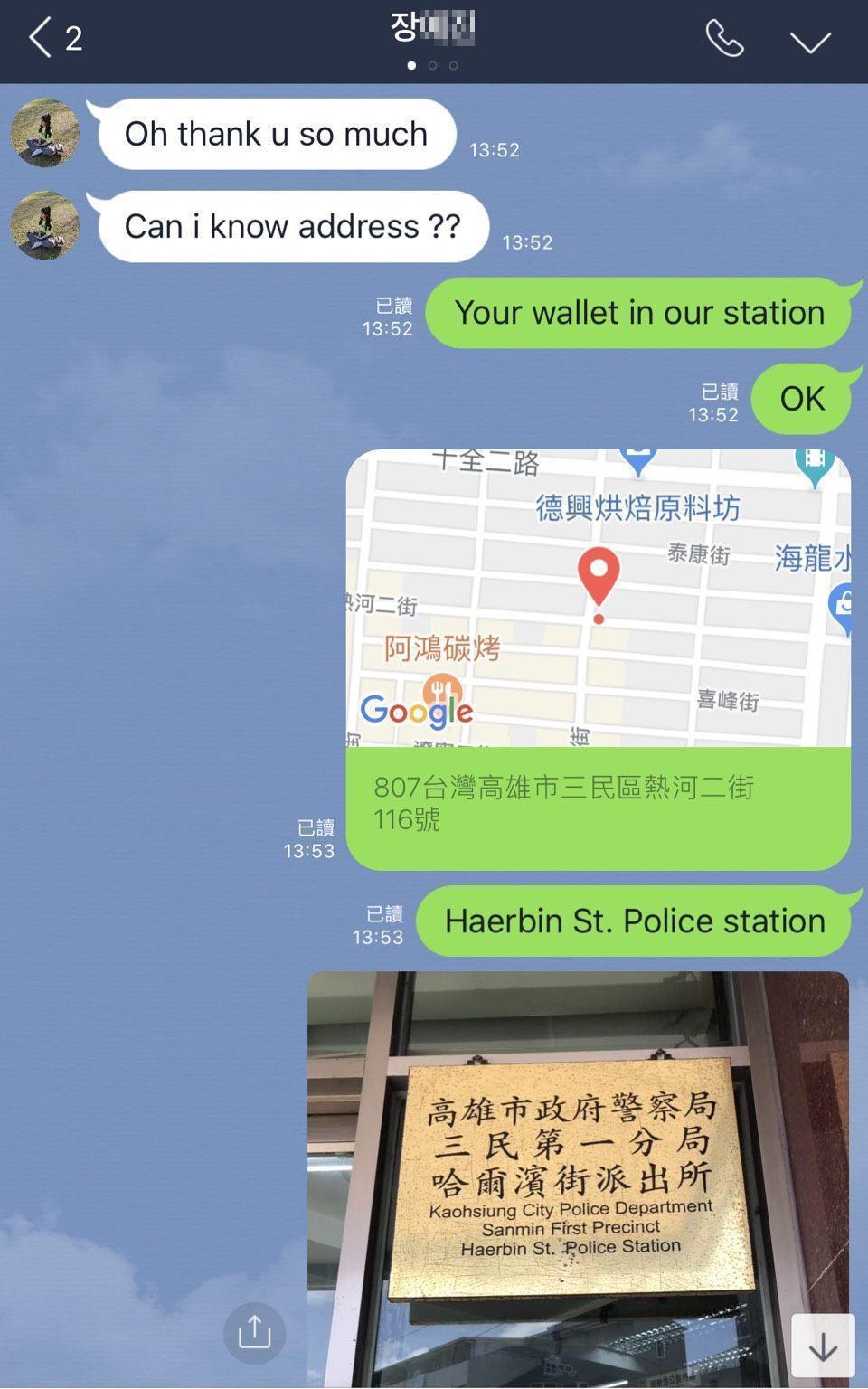 警方以英文傳簡給韓籍女生,才將皮夾物歸原主。記者林保光/翻攝