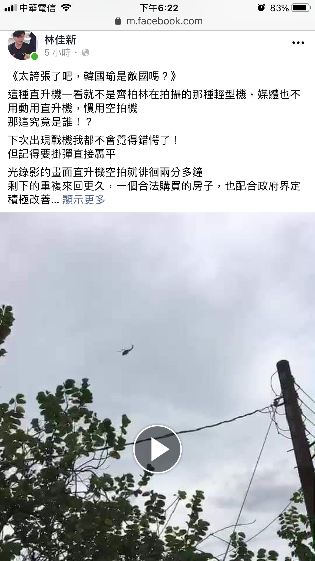挺韓菜農林佳新今天上午在高雄市長韓國瑜妻子李佳芬位於雲林縣古坑鄉的農舍發現有不明...