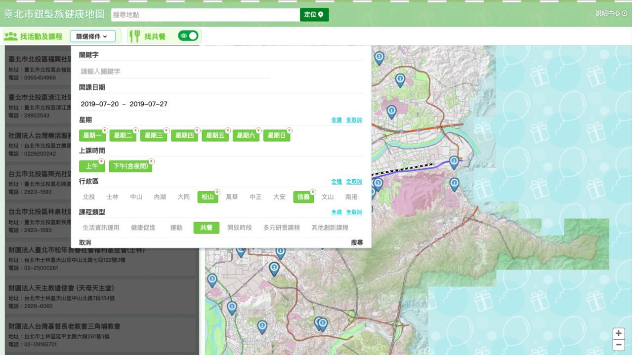 台北市社會局最快下周將素食共餐據點上網公告,並可在「台北市銀髮族健康地圖」網站查...