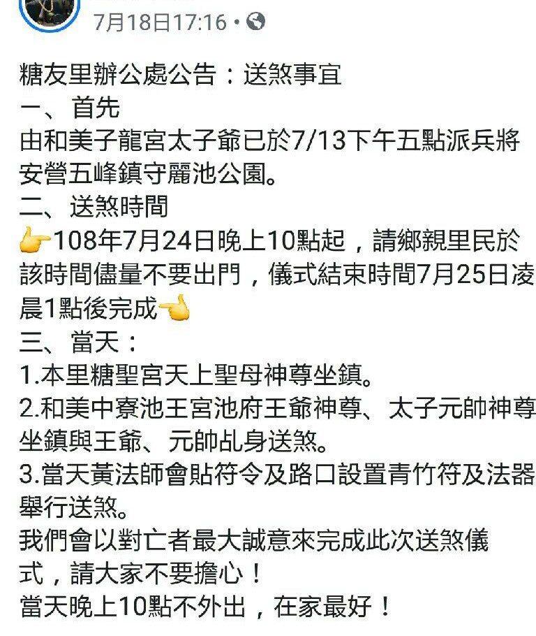 彰化縣和美鎮糖友里辦公室公告里內將有喪家將舉辦「送肉粽」儀式,提醒民眾「10點不...