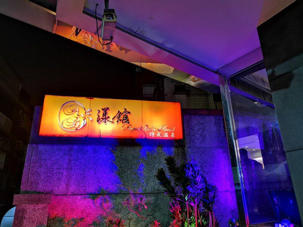 民國95年成立的北投漾館時尚溫泉飯店,走小而美且CP值高的風格,深受星馬港澳客的...
