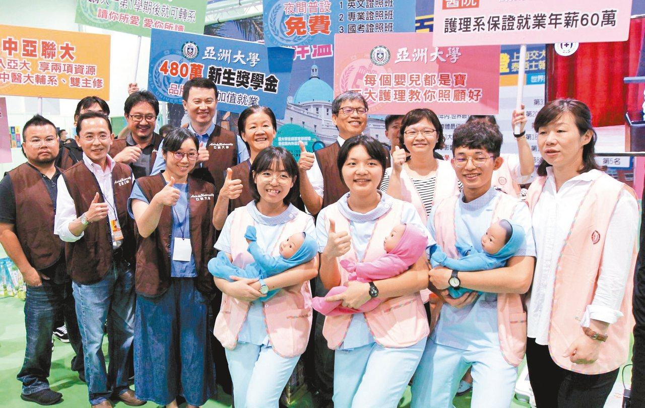大學博覽會昨登場,亞大護理系設置的健康檢查站,提供嬰兒照護的知識,現場詢問度高。...