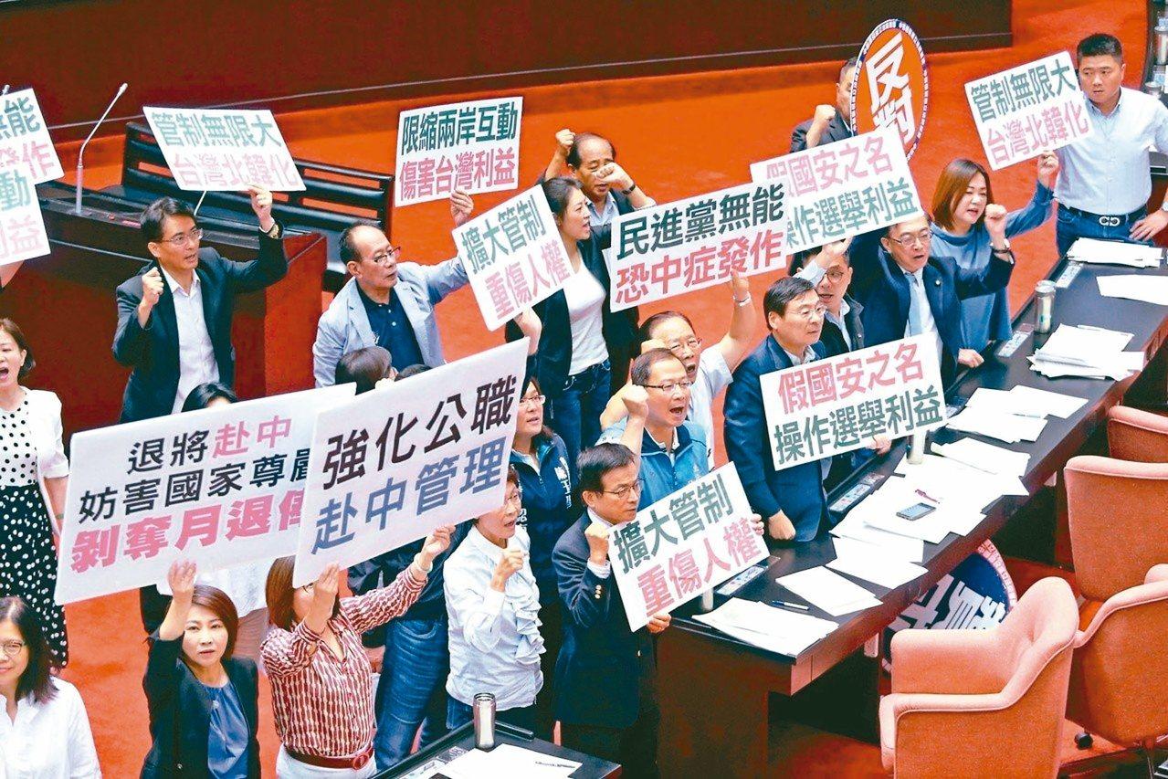 蔡英文總統宣示推動「中共代理人」修法引發爭議,圖為國民黨團日前抗議「國安五法」修...