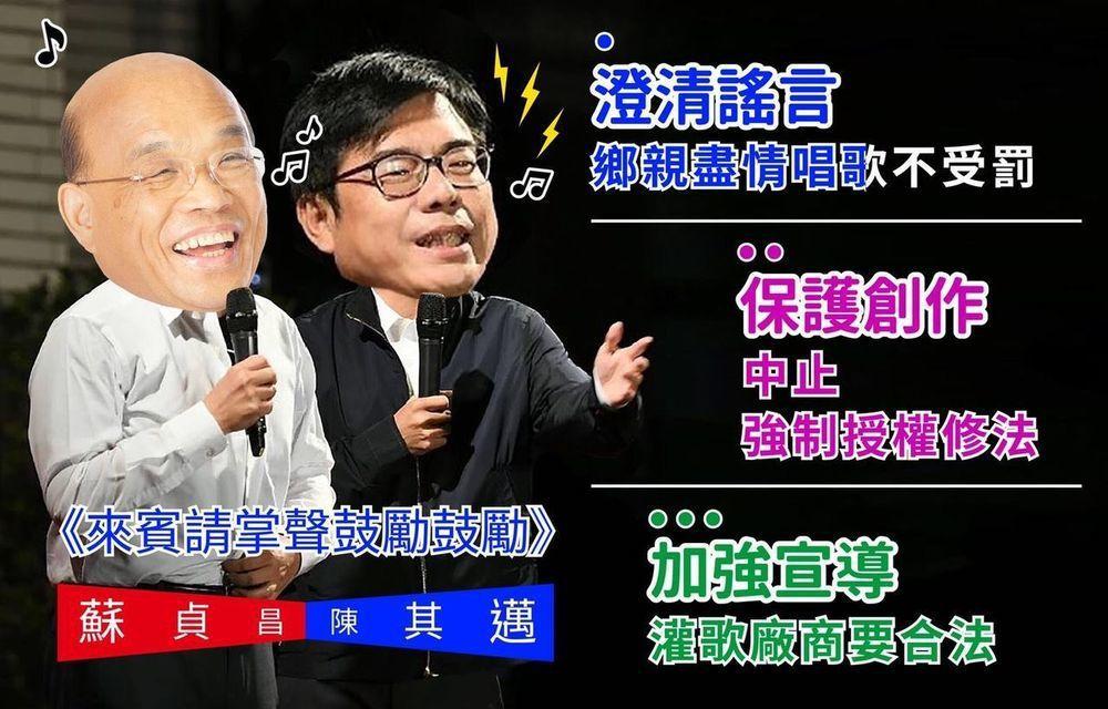 蘇貞昌臉書粉絲頁以綜藝方式呈現政令宣導,副院長陳其邁來相挺。圖/取自蘇貞昌臉書