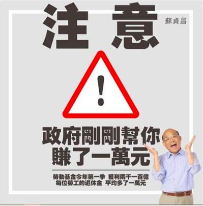蘇貞昌今年5月透過官方LINE帳號向粉絲表示,勞保、勞退基金獲利210多億元,「...