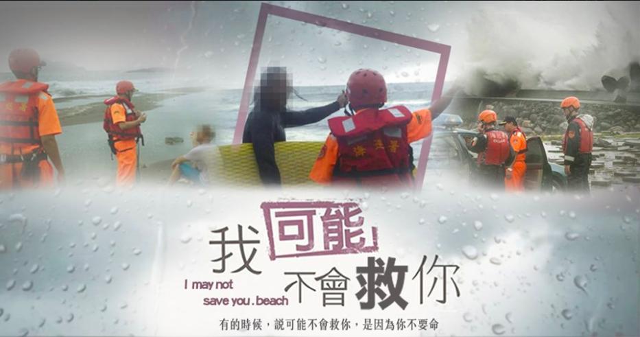 海委會日前則以「丹娜絲颱風警告」為題發文,「請勿到海邊做一些挑戰生命極限的蠢事」...