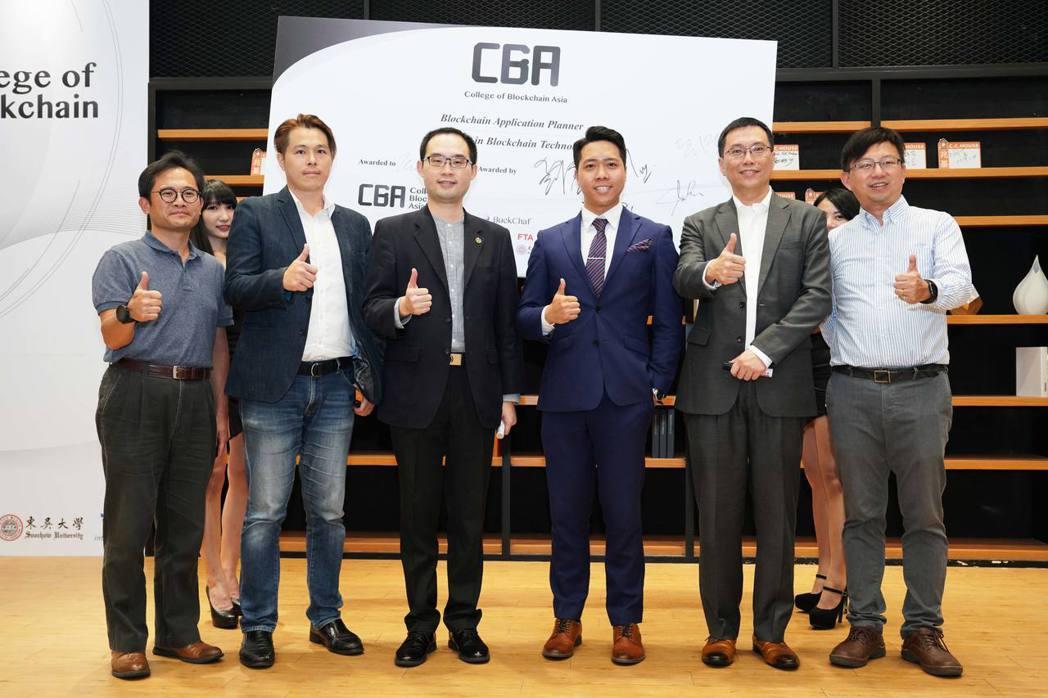 CBA學院策略合作夥伴為亞洲各界龍頭皆強力支持推廣區塊鏈教育。(由左至右: 東吳...
