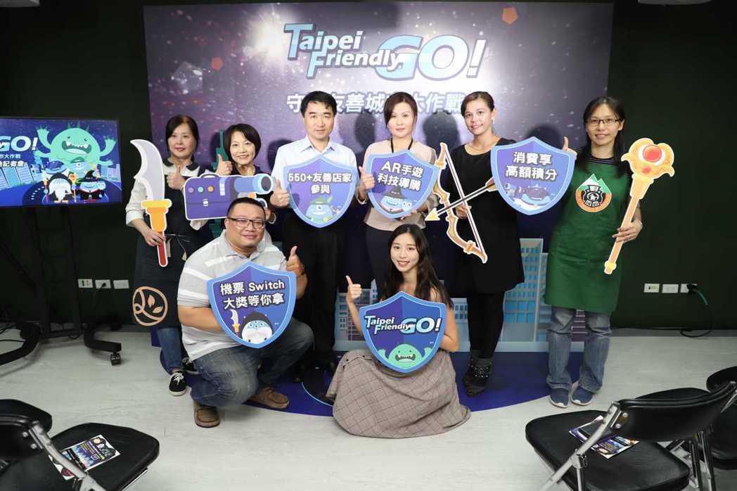 臺北市政府於105年開始招募友善店家及場館,結合擴增實境(AR)科技打造「Tai...