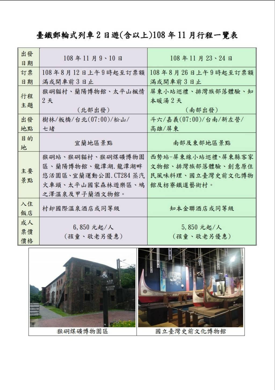 台鐵局郵輪式列車兩日遊(含以上)11月行程一覽表。圖/台鐵局提供