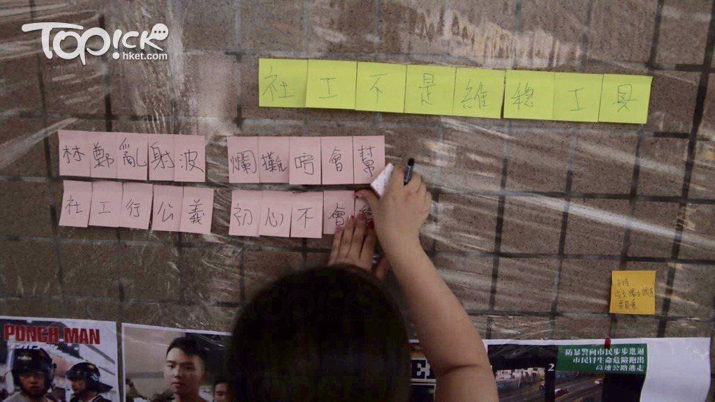 香港社福界團體早上於灣仔胡忠大廈集會,並設置連儂牆,表達對特首林鄭月娥及逃犯條例...