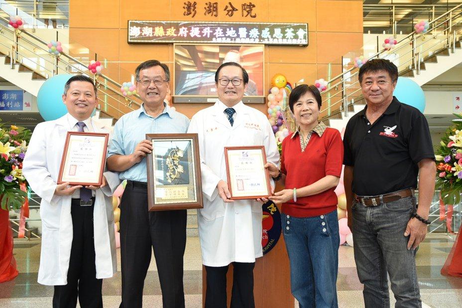澎湖縣長賴峰偉(左二)頒發感謝狀給義大醫院杜元坤(右三)等人。圖/澎湖縣府提供