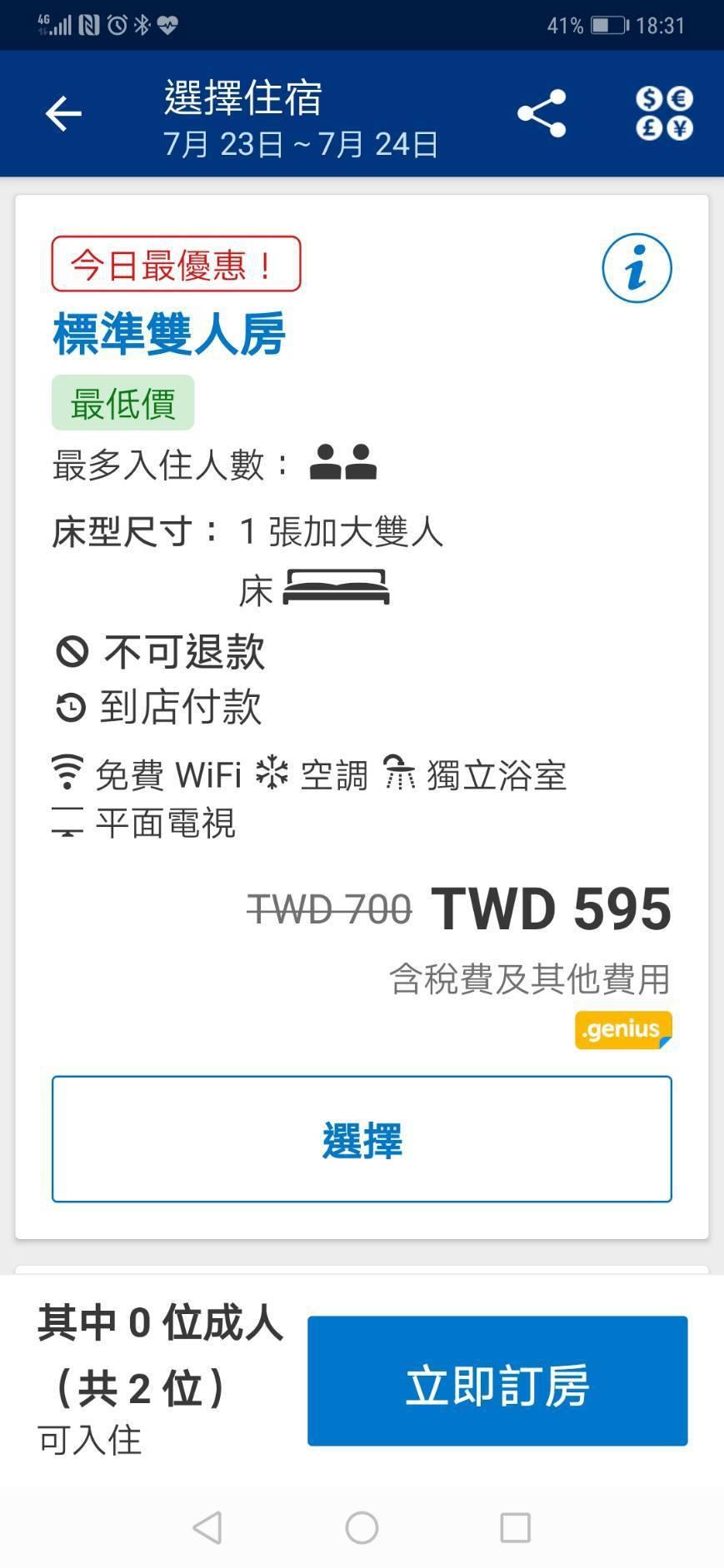 愛嬉遊青旅聯盟理事長葉集偉21日張貼一個房屋出租訊息,一個晚上只要595元,他痛...