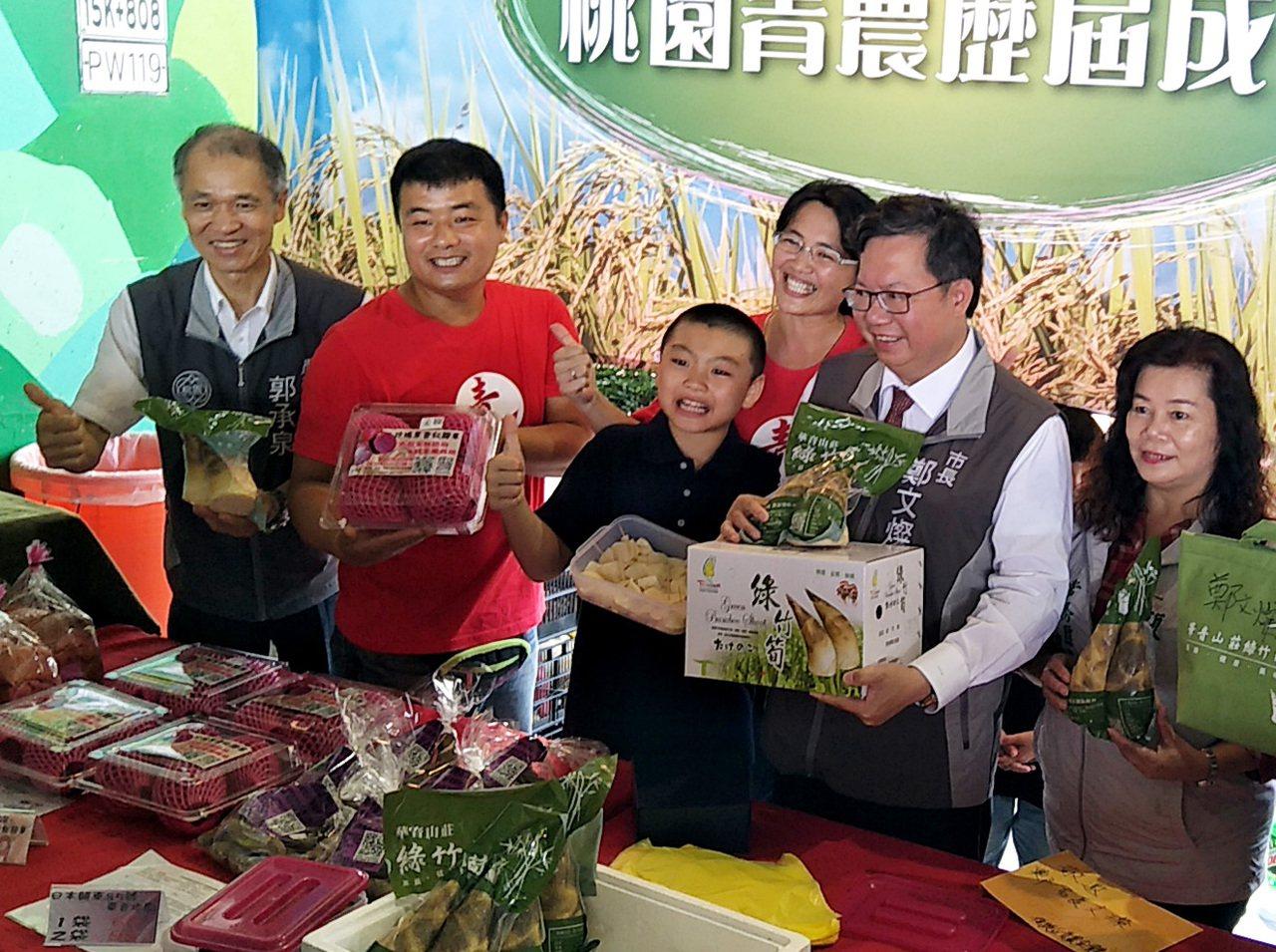 桃園市長鄭文燦(右二)主持青年農民結業授證,並在青農成果發表會青農背書推銷。記者...
