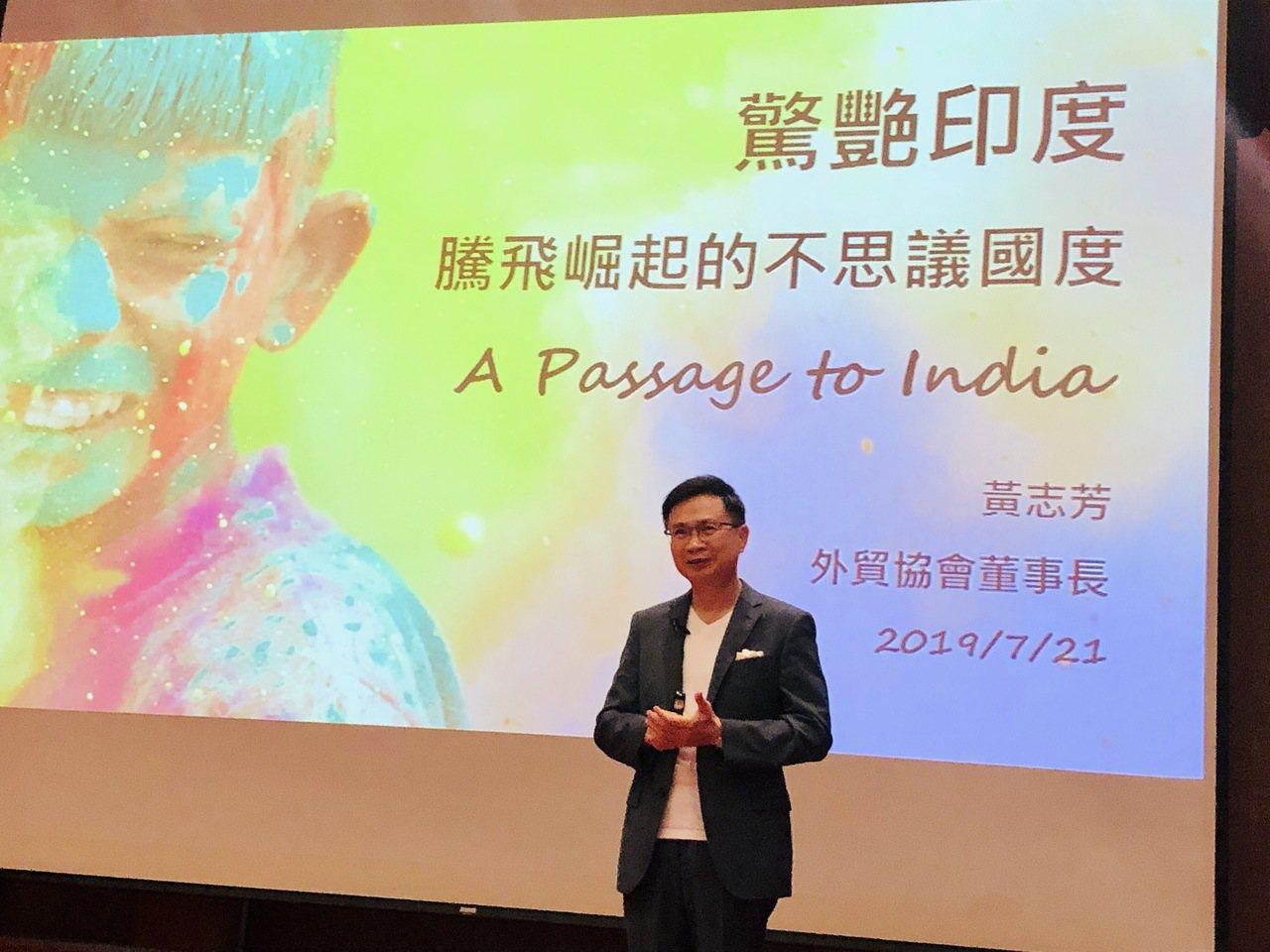 貿協董事長黃志芳董事長於國家圖書館演講分享印度經驗。貿協提供