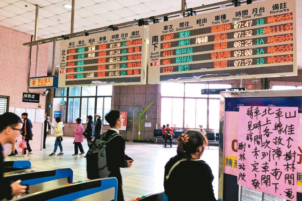 台鐵誤點已變成日常,圖為去年一月間,台鐵山佳站北側電車線斷落,造成北上南下列車嚴...