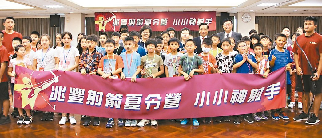 兆豐銀行文教基金會首次舉辦射箭夏令營,生動有趣的射箭課程廣受青少年朋友喜愛。 兆...