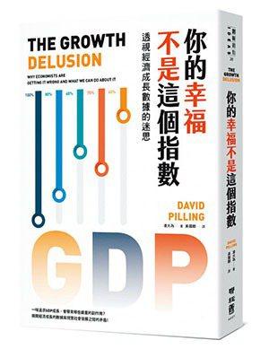 《你的幸福不是這個指數:透視經濟成長數據的迷思》,聯經出版