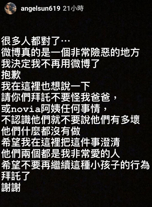 梧桐妹宣告不再用微博。 圖/擷自梧桐妹IG