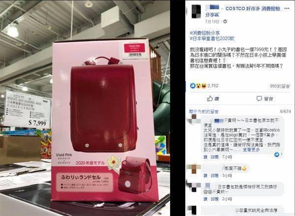 有網友分享在好市多看到近八千元的日本背包,但網友卻說不貴,買到賺到。圖擷自Cos...