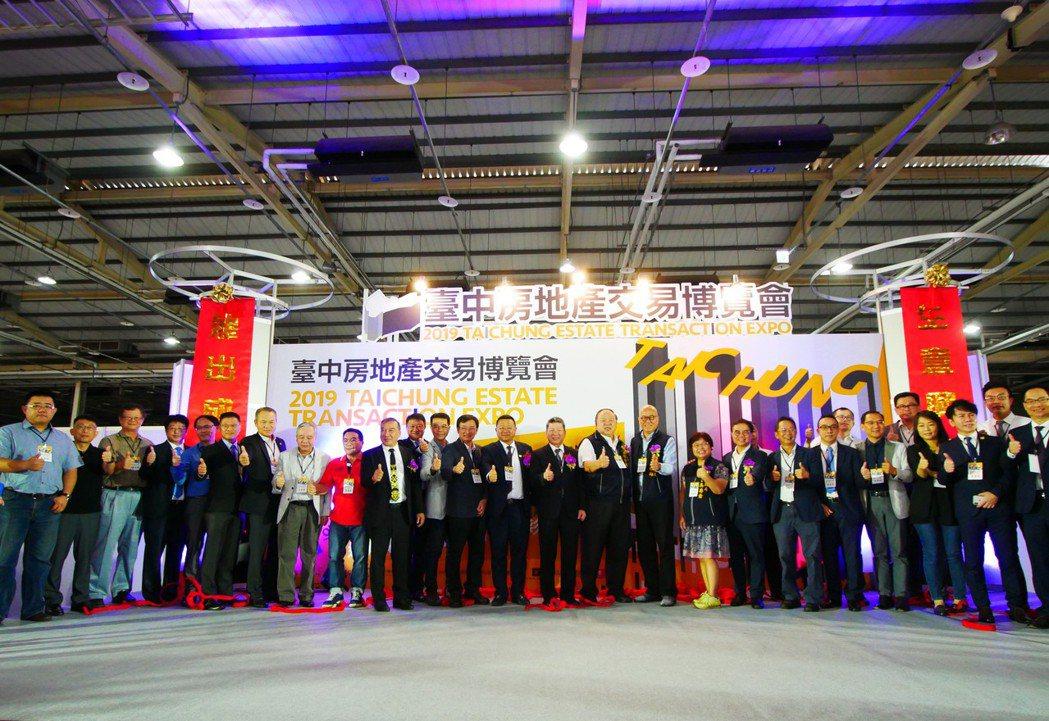 「臺中房地產交易博覽會」,7月20日在烏日大台中國際會展中心熱鬧開幕。圖片提供:...